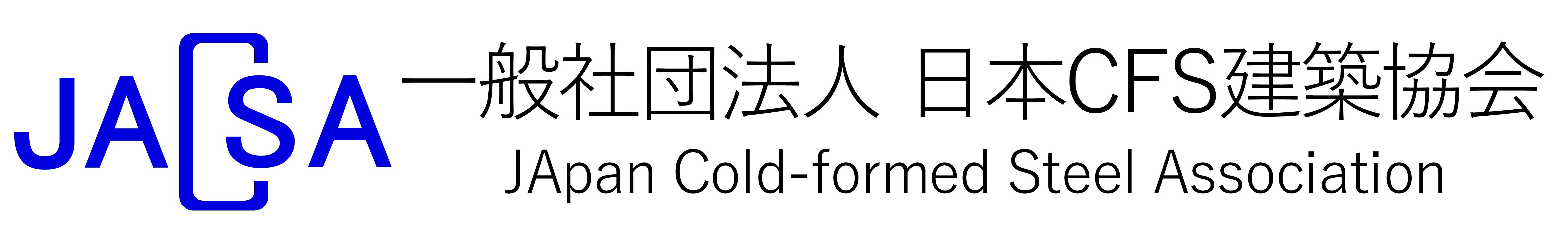 一般社団法人 日本CFS建築協会 JACSA
